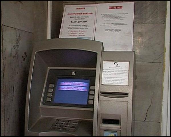 23 октября неизвестные пытались взломать банкомат в здании Госдумы. . Анал